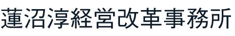 蓮沼淳経営改革事務所